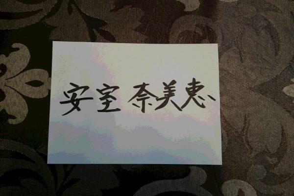 安室奈美恵さん姓名判断結果~強い女性・人気運あり!