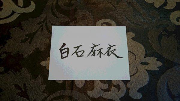 白石麻衣さん姓名判断結果~美人は地格17格を持つ?