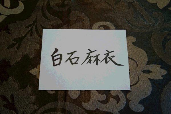 乃木坂・白石麻衣さん姓名判断結果~美人は地格17格を持つ?