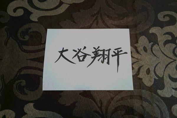 大谷翔平さん姓名判断結果~ピッチャーに運気◎!エンゼルスでは?