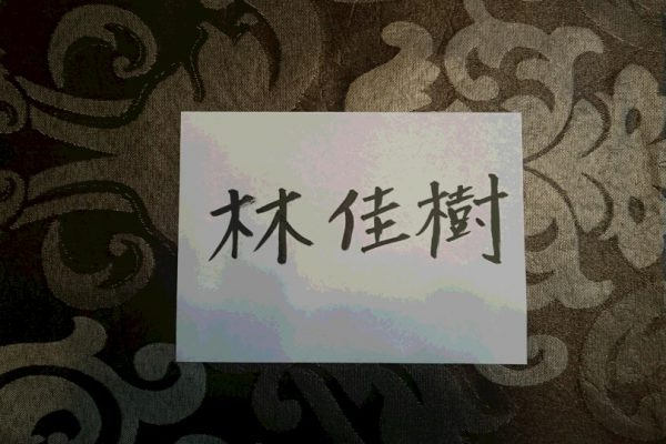 X JAPAN YOSHIKI・林佳樹さん姓名判断結果~良い名前を持つ人生・人に愛される