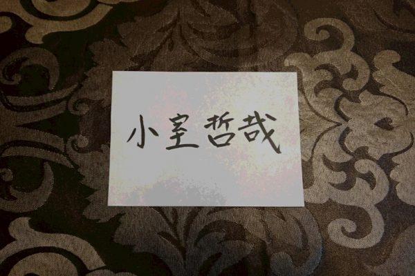 小室哲哉さん姓名判断結果~挫折の多い人生・心に残る名曲をありがとう!