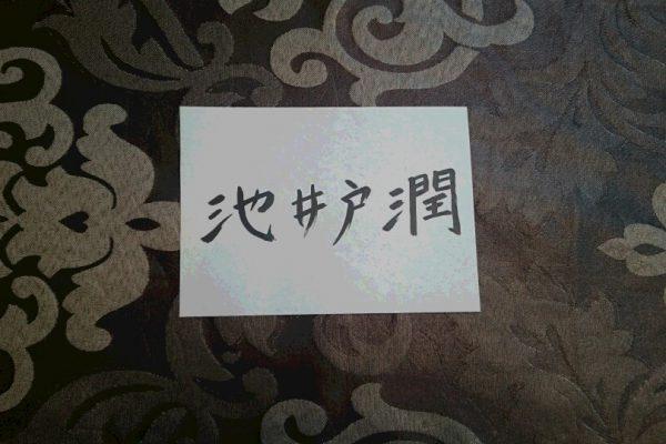 池井戸 潤氏/姓名判断結果~非常に優秀な作家!家族の縁に薄い画数