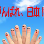 今夜初戦!2018ロシアワールドカップ日本選手にエールタロット占い【追記有】