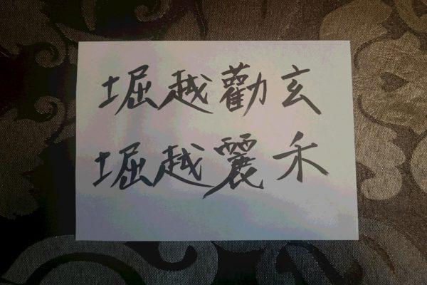 堀越勸玄さん・堀越麗禾さん姓名判断結果~最高の名前を持つお二人!今後が楽しみ!
