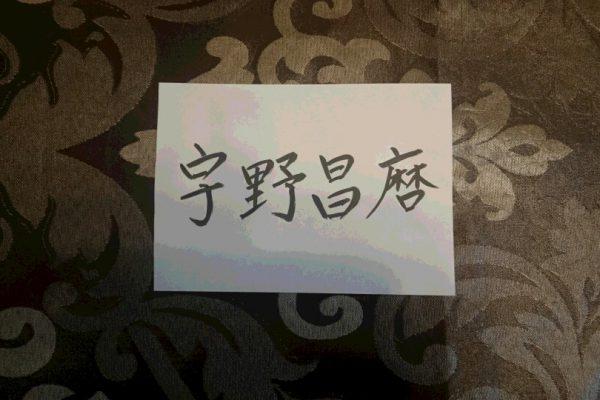 宇野昌磨さん姓名判断結果~度胸と実力もある!スケート人生に運気ある命式