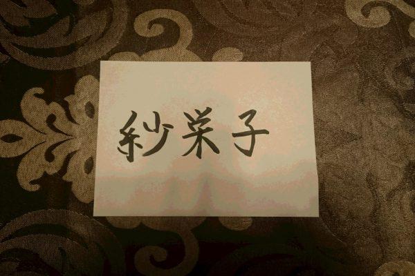 紗栄子さん姓名判断結果~お名前はモテ要素ナシ!
