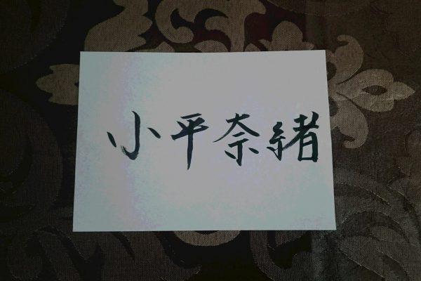 小平奈緒さん姓名判断結果~金メダル掴んだ!インタビュー上手・結婚運は?