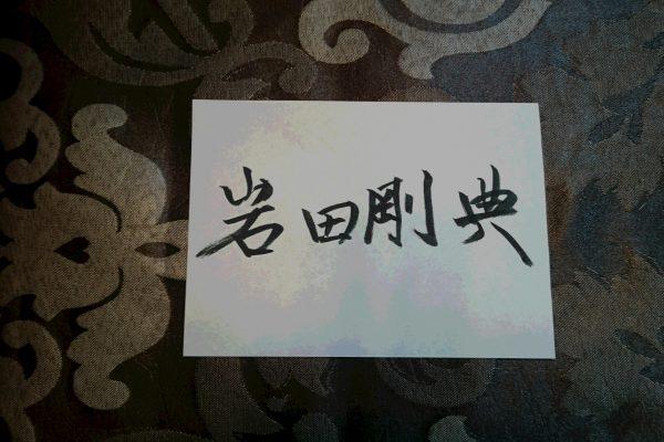 三代目J Soul岩田剛典さん姓名判断結果~名前も完璧!どんな彼女選ぶ?!