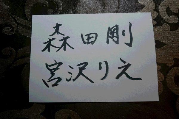 宮沢りえさん・森田剛さん姓名判断結果~お二人の相性良し