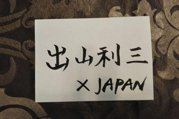 XJAPAN Toshl・出山利三さん姓名判断結果~波乱の人生・YOSHIKIさんとの相性