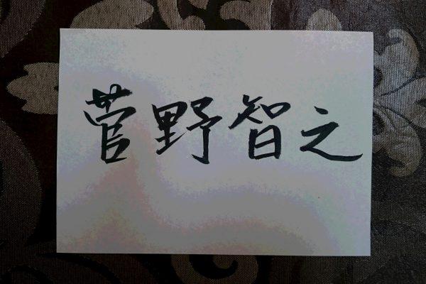 巨人・菅野智之さん姓名判断結果~スランプ乗り越えられる!活躍には名前も後押し!