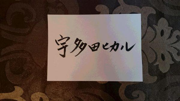 宇多田ヒカルさん~姓名判断結果・名前も成功の後押し