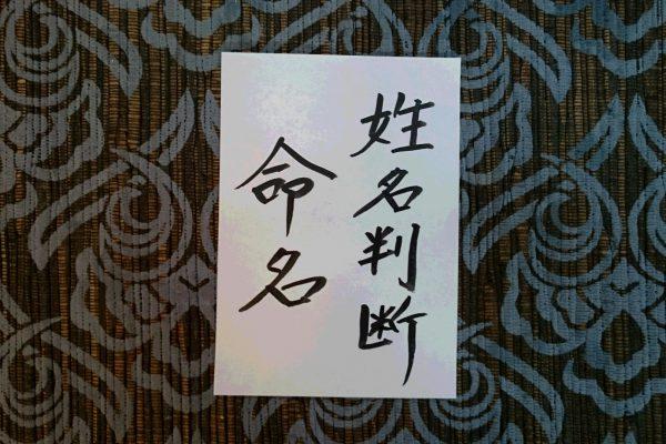 【姓名判断】幸運をビジネスネームに取り入れるオススメ画数!ベスト5