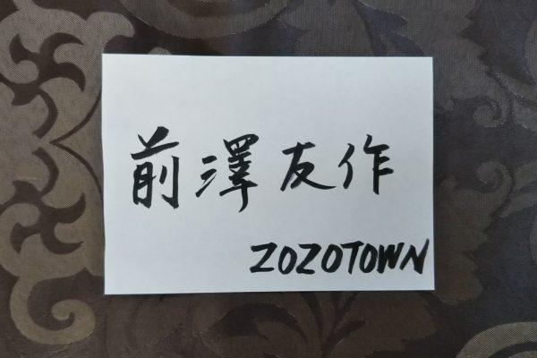 前澤友作さん姓名判断結果~!経営者向き!剛力さんと破局