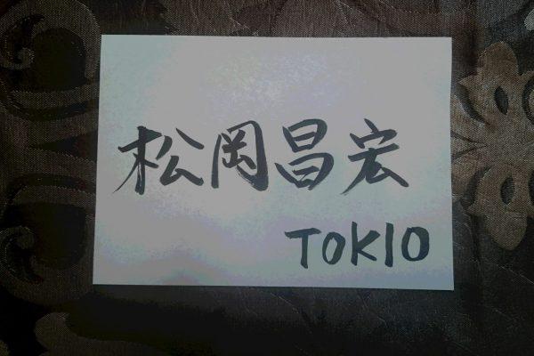 松岡昌宏さん~姓名判断結果・情に厚く男気とリーダー気質