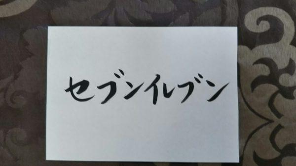 セブンイレブン店名判断結果~さすがコンビニ帝王!店舗名◎