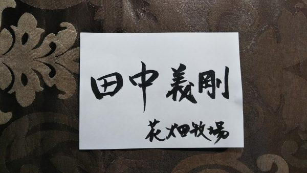田中義剛さん~姓名判断結果・チーズビジネスで成功!海外運良し!