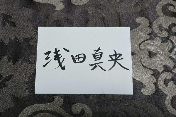 浅田真央さん~姓名判断結果・愛されるのは命式が良い!ダブル人気運