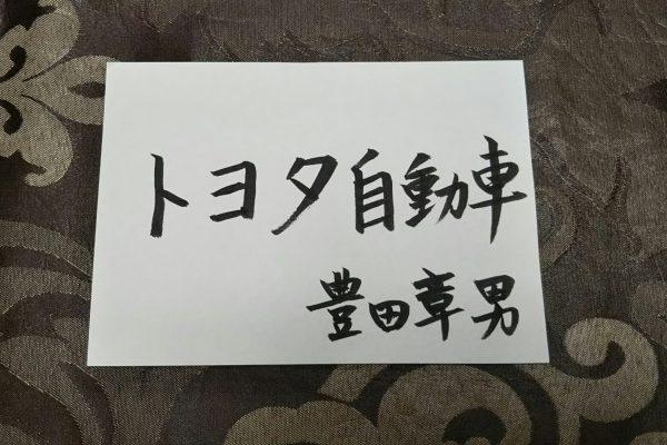 トヨタ自動車・社長豊田章男氏・姓名判断結果~社名・社長名最高格!