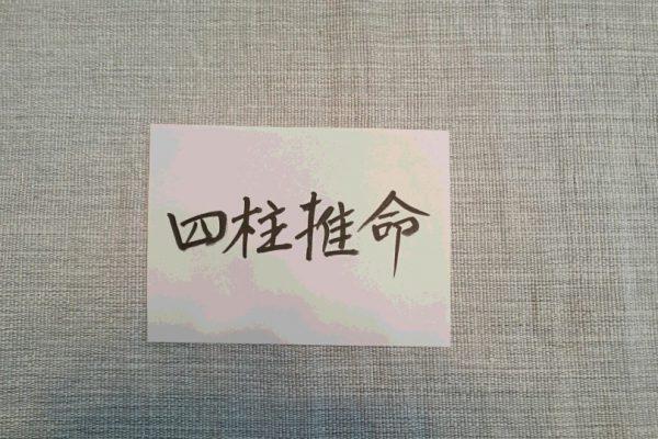 【四柱推命】大運→傷官の時期はしんどい時期なの?