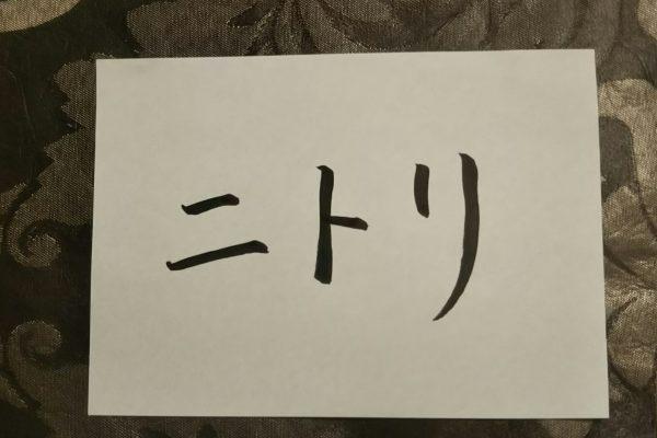 ニトリ社名判断結果~社名・店舗名ヨシ!パワーと信頼の画数