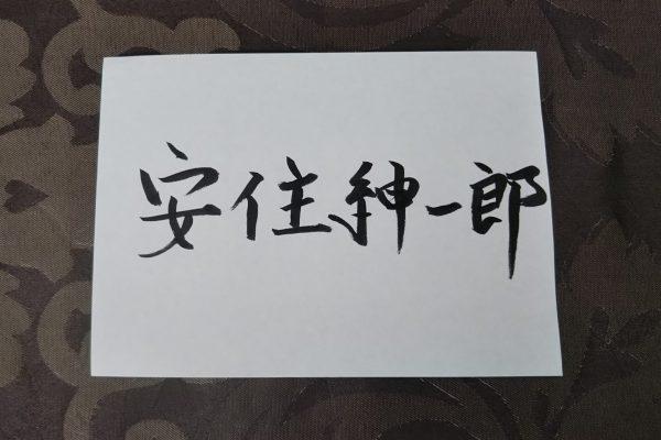 安住紳一郎アナ姓名判断結果・米倉涼子さんとの相性は?