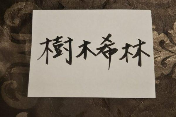 樹木希林さん姓名判断結果~内田さんとの相性は?夫婦関係に正解はない。