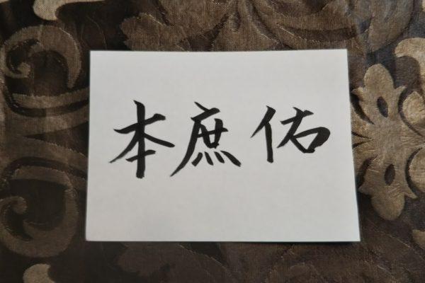 本庶佑さん・姓名判断結果~ノーベル賞受賞・ご本人を映し出す名前。