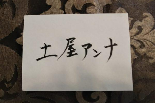 土屋アンナさん・姓名判断結果~強いお名前・子供達との相性は?