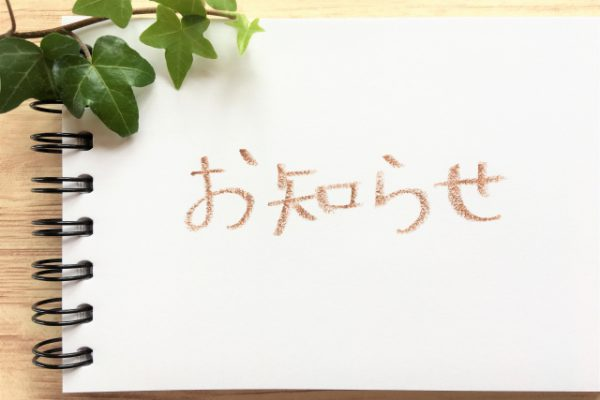 【お知らせ】掲載の告知です!