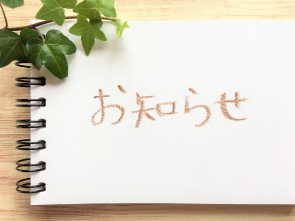 【お知らせ】今年もありがとうございました!ご挨拶&鑑定の日程