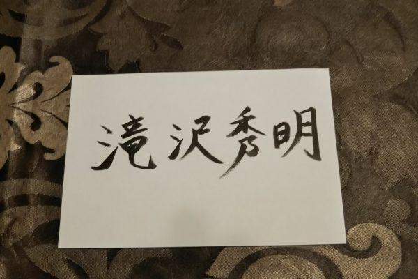 滝沢秀明さん・姓名判断結果~金運有・作り上げる事に恵まれた命式