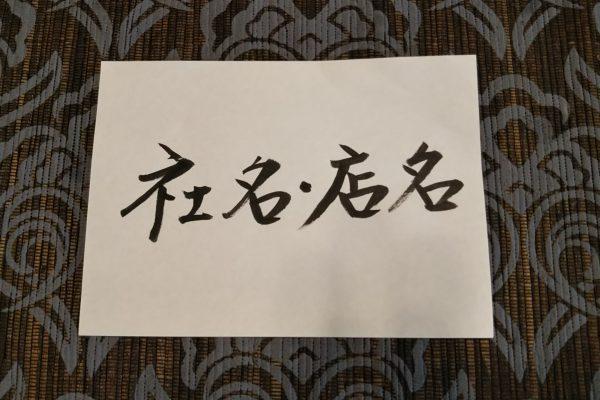 【姓名判断・命名】良い社名・店舗名→商売繁盛⤴ゲン担ぎ!