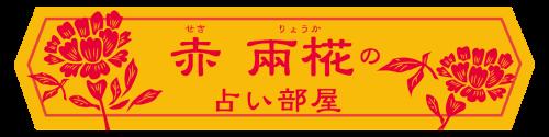 赤 兩椛の占い部屋 ~RYOKA'S ROOM~