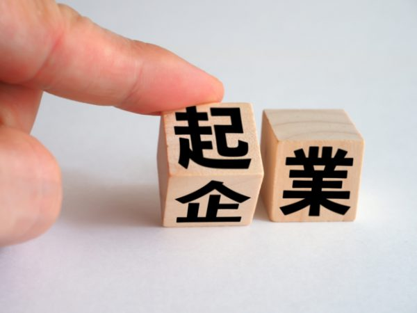 【起業・開業】社名・屋号・店舗名をつけるときの注意点とヒント