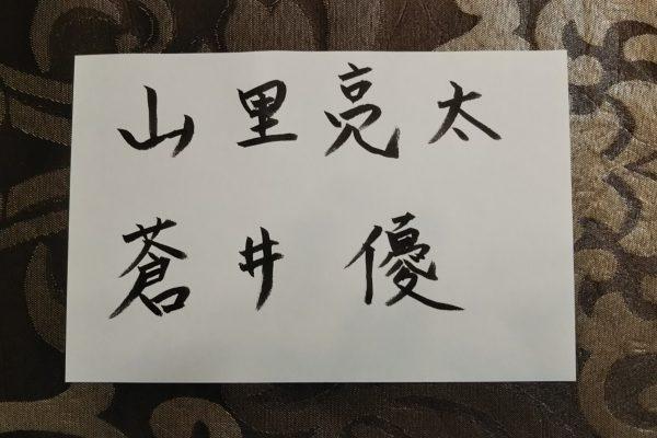山里亮太さん・蒼井優さん姓名判断結果~蒼井さんが女優で居続ける事が吉!