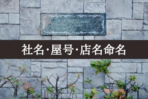 【姓名判断・命名】良い社名/屋号/店舗名→商売繁盛⤴ゲン担ぎ!