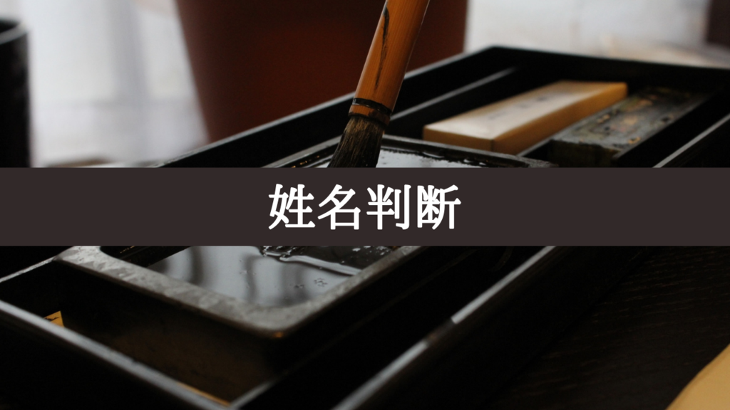 【姓名判断・命名】(赤ちゃん命名・ビジネス ネーム・社名/屋号/店名)