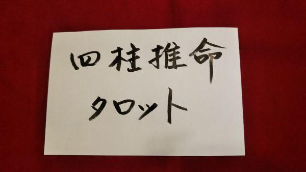 【四柱推命✖タロットのコラボ】簡単・覚えやすいミニ講座①