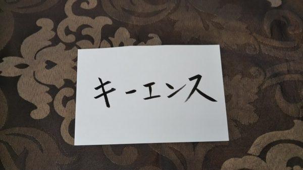 キーエンス社名判断結果~年収トップの会社は画数もヨシ!