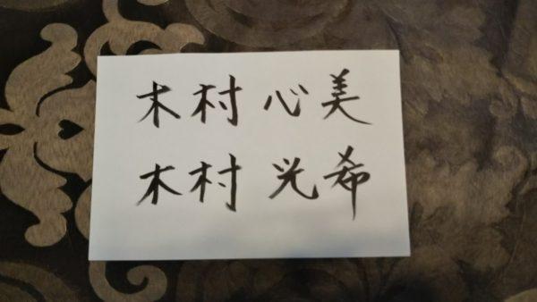 お父さんはキムタク!木村心美さん・木村光希さん~姓名判断結果 お二人とも良いお名前!
