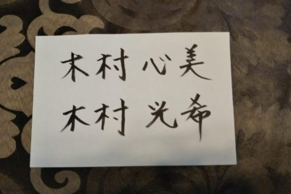お父さんはキムタク!木村心美さん・木村光希さん~姓名判断結果|お二人とも良いお名前!