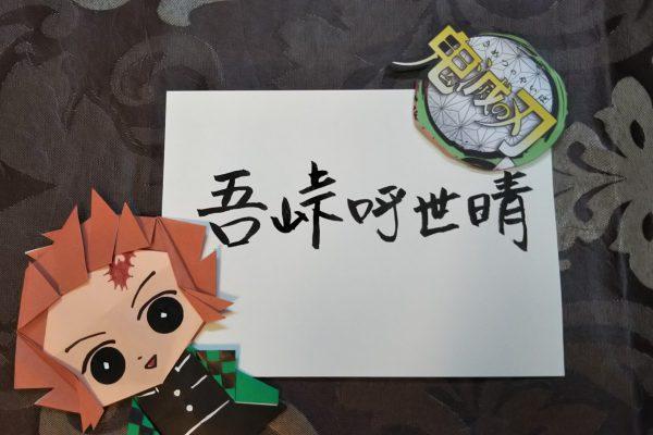 鬼滅の刃・作者:吾峠 呼世晴さん・姓名判断結果~人気作者に納得のお名前!