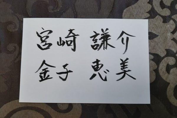 宮崎謙介氏&金子恵美氏姓名判断結果~相性がいいから離婚しないの?