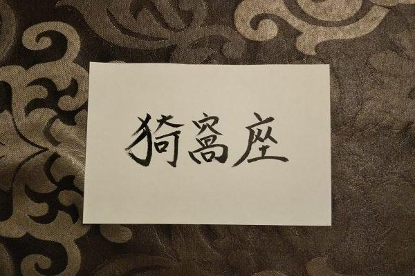 猗窩座(あかざ)の名前の由来を考察してみました!