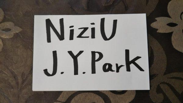NijiU(二ジュー)グループ名/姓名判断~J.Y.park氏も良いお名前!それも売れる要素?