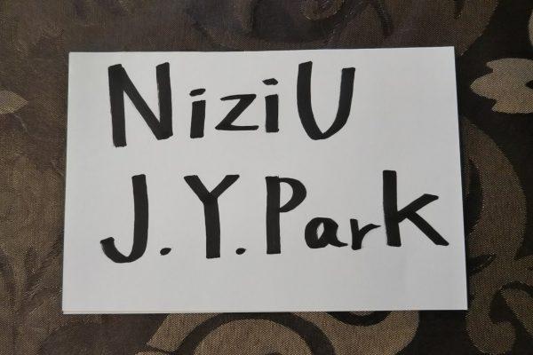 NijiU(二ジュー)グループ名姓名判断|J.Y.park氏も良いお名前!それも売れる要素?