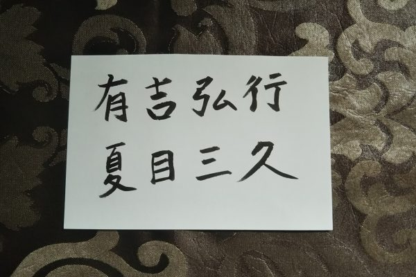 有吉弘行さん&夏目三久さん姓名判断結果~相性はよくありませんが・・