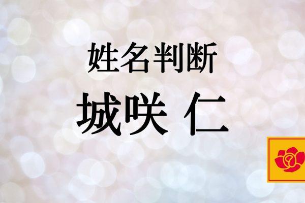 城咲 仁さん・姓名判断結果~元カリスマホスト!芸名は良い画数?